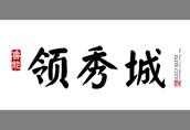 鲁能地产:鲁能领秀城